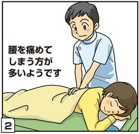 交通事故による腰痛に悩む方は多い