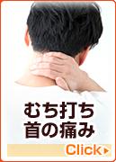 むち打ち首の痛み