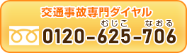 0120-625-706