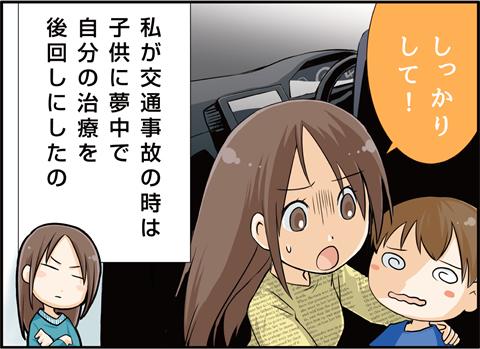 府中市で子供と同乗の交通事故に遭った