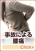 事故による腰痛