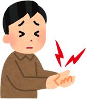 府中市で交通事故による関節痛・手足のしびれ
